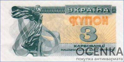 Банкнота 3 карбованца (купон) 1991 года
