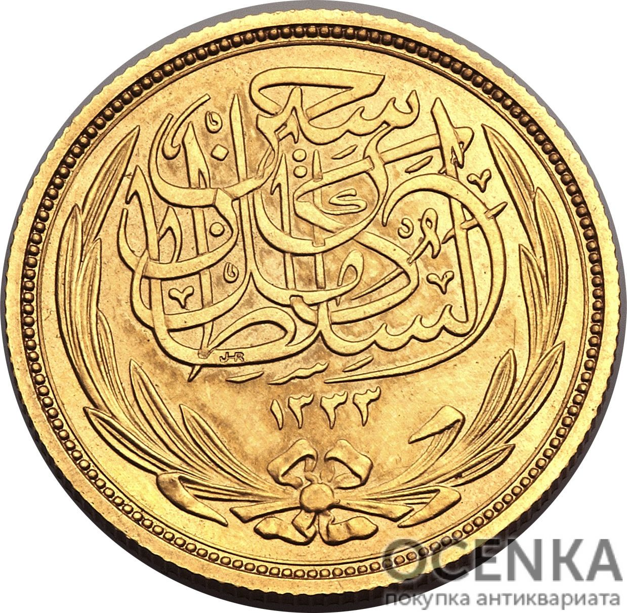 Золотая монета 100 Пиастров, Кирш (100 Piastres, Qirsh) Египет - 1