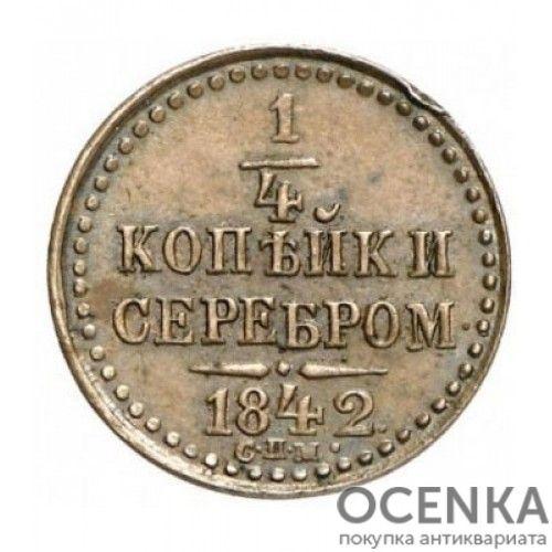 Медная монета 1/4 копейки Николая 1 - 2