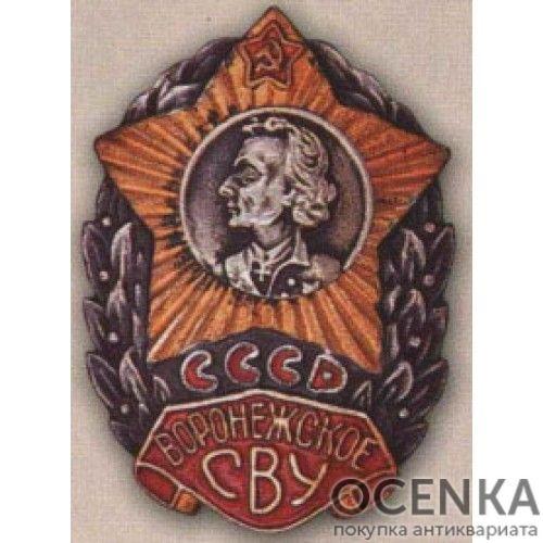 Нагрудный знак Воронежское СВУ