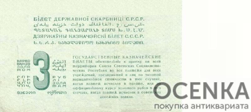 Банкнота 3 рубля золотом 1924 года - 1
