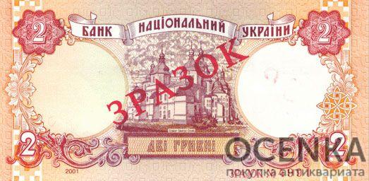 Банкнота 2 гривны 1995-2001 года ЗРАЗОК (образец) - 1