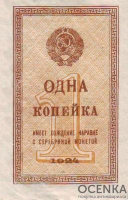 Банкнота 1 копейка 1924 года
