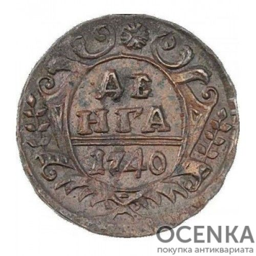 Медная монета Денга Анны Иоанновны - 4