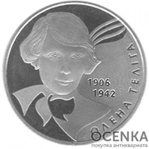 2 гривны 2007 год Елена Телига