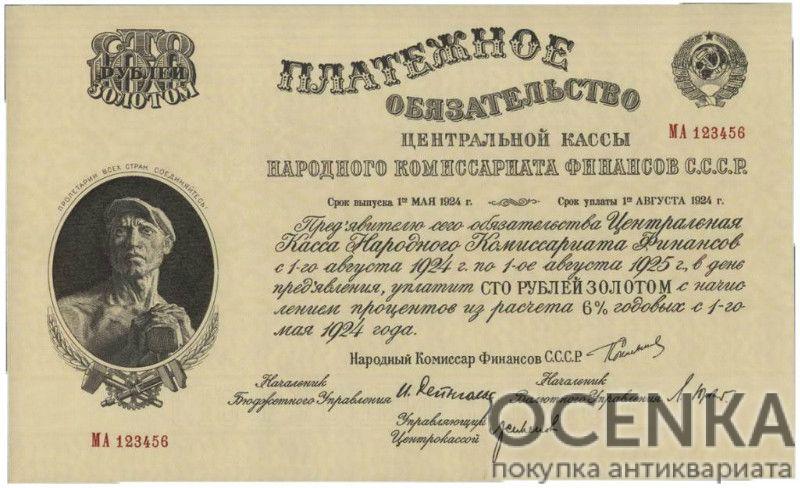 Банкнота РСФСР 100 рублей 1923 года