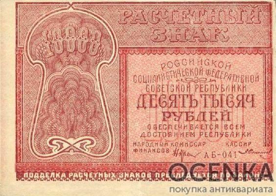 Банкнота РСФСР 10000 рублей 1921 года
