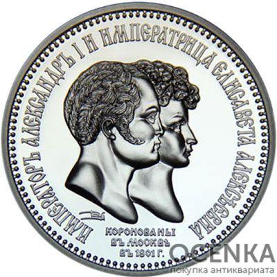Медаль НБУ Золотая Фортуна. Полуимпериал. Александр 1 и Елизавета Александровна 2013-2014 год
