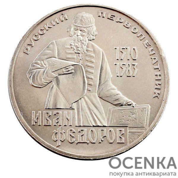 1 рубль 1983 г. 400 лет со дня смерти Ивана Федорова