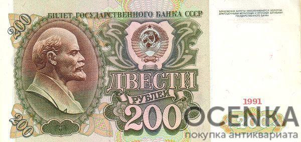 Банкнота 200 рублей 1991 года
