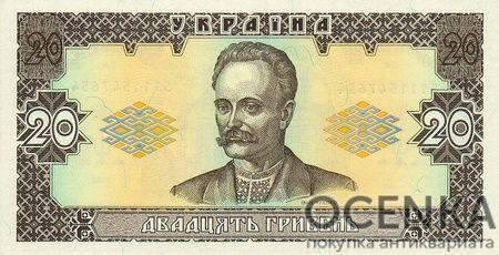 Банкнота 20 гривен 1992 года