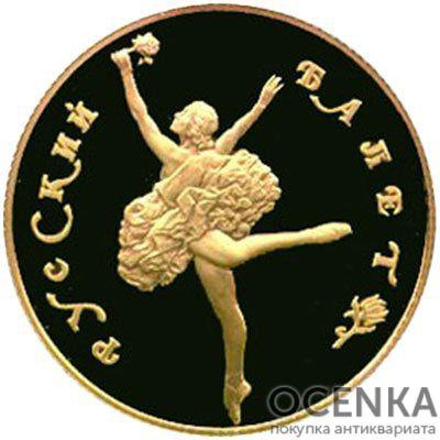Золотая монета 50 рублей 1991 года. Русский балет. 999 проба - 1