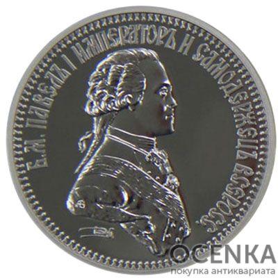 Медаль НБУ Золотая Фортуна. Полуимпериал. Павел 1 2013-2014 год