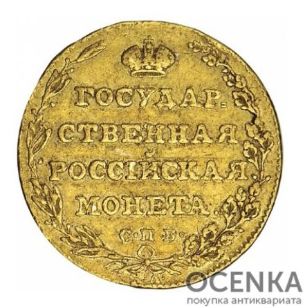 5 рублей 1802 года Александра 1 - 1