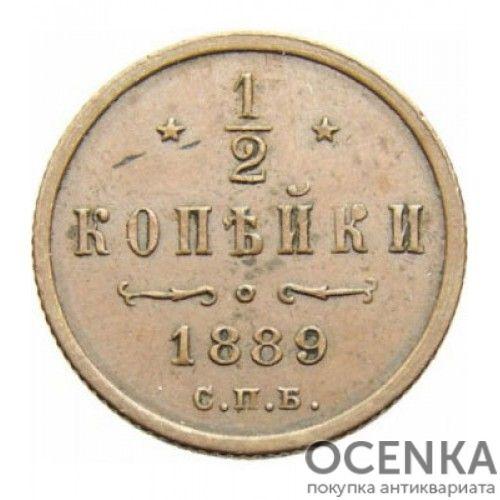 Медная монета 1/2 копейки Александра 3 - 2