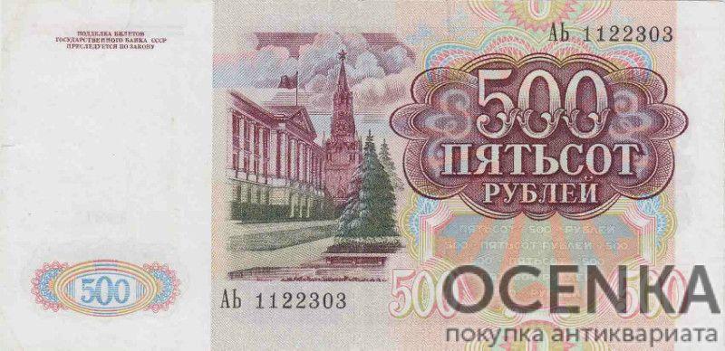 Банкнота 500 рублей 1991 года - 1