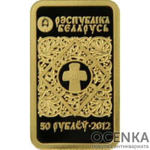 Золотая монета 50 рублей Белоруссии - 8