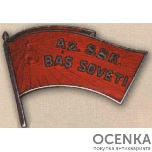 Нагрудный знак «Депутат ВС Аз.АССР». 1938 г. 1-й созыв