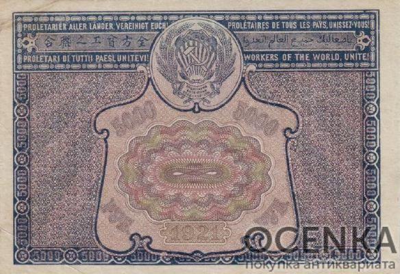 Банкнота РСФСР 5000 рублей 1921 года - 1