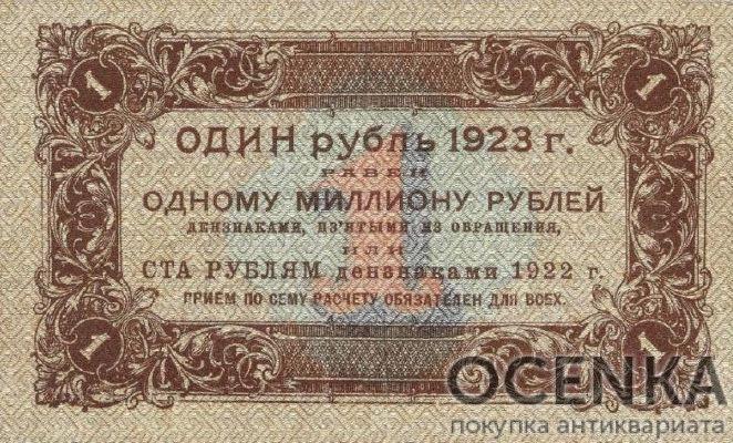Банкнота РСФСР 1 рубль 1923 года (Первый выпуск) - 1