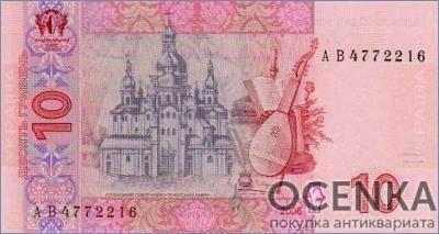 Банкнота 10 гривен 2006-2015 года - 1