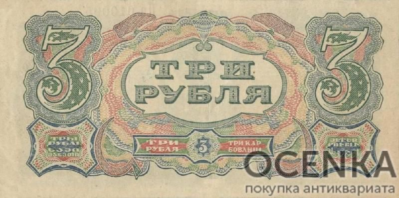 Банкнота 3 рубля 1925 года - 1