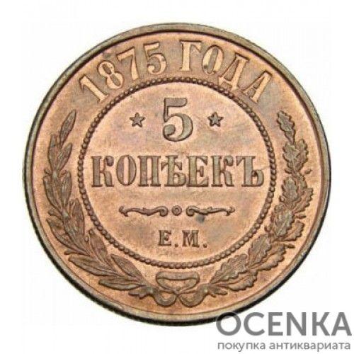 Медная монета 5 копеек Александра 2 - 4
