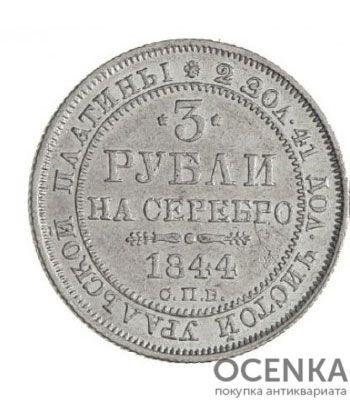 Платиновая монета 3 рубля 1844 года