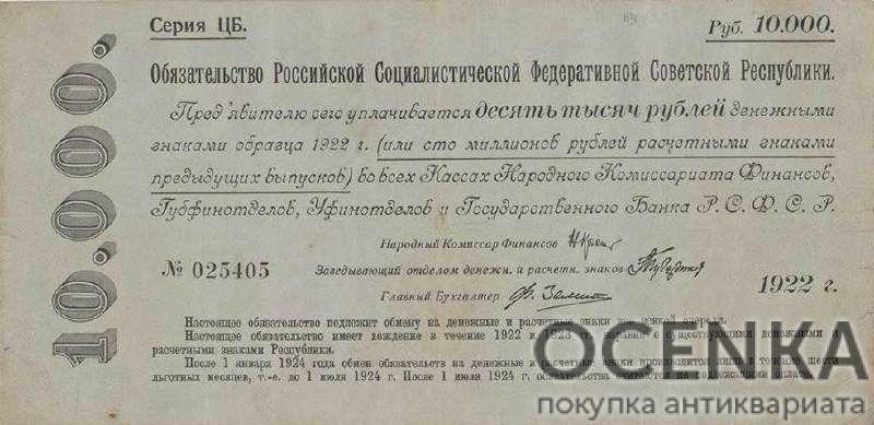 Банкнота РСФСР 10000 рублей 1922 года