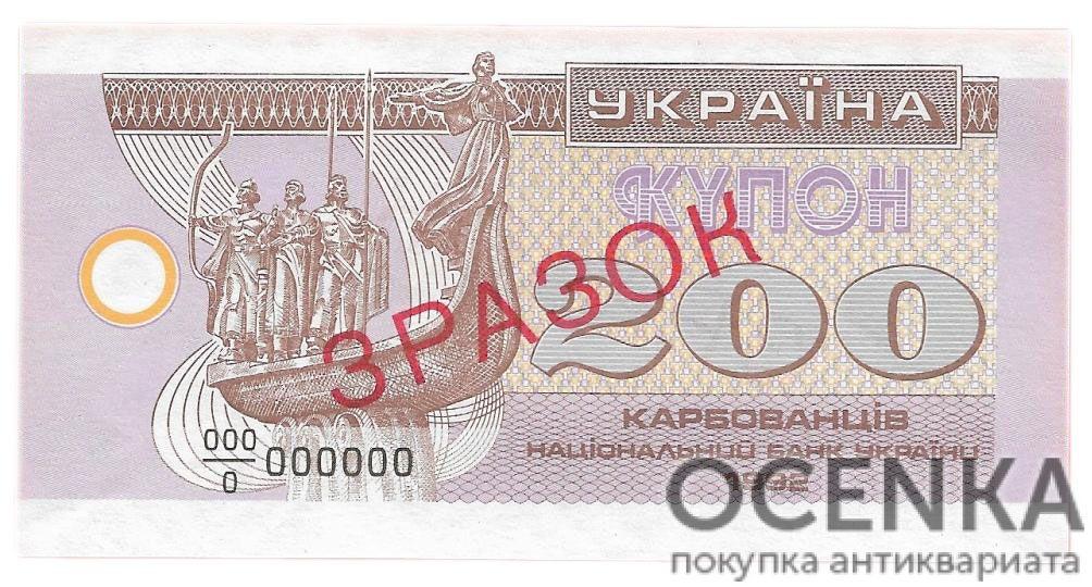 Банкнота 200 карбованцев (купон) 1992 года ЗРАЗОК (образец)