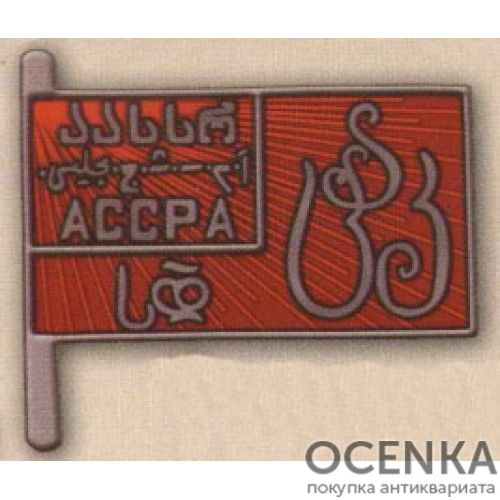Нагрудный знак «Член ЦИК Аджарской АССР». 20-е – 30-е гг.