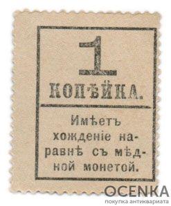 Банкнота 1 копейка 1917 года - 1