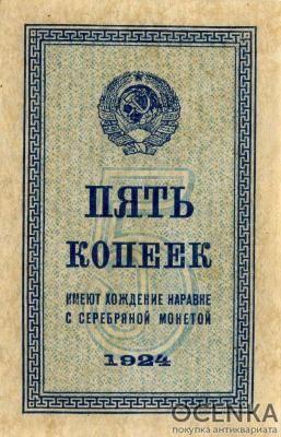 Банкнота 5 копеек 1924 года