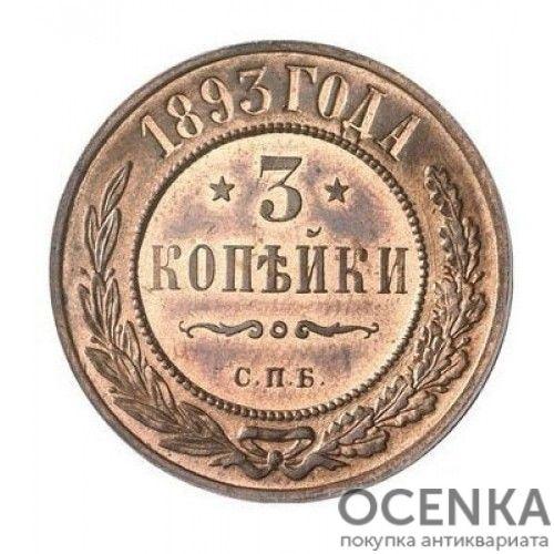 Медная монета 3 копейки Александра 3 - 3