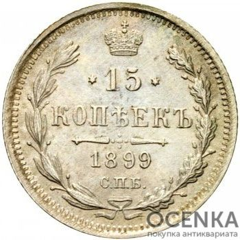 15 копеек 1899 года Николай 2