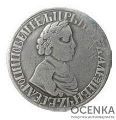 Полтина 1703 года Петр 1 - 1