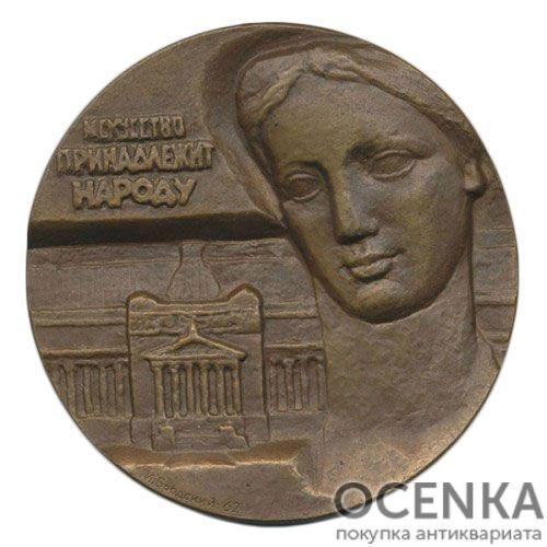 Памятная настольная медаль 50 лет Государственному музею изобразительных искусств им.А.С.Пушкина