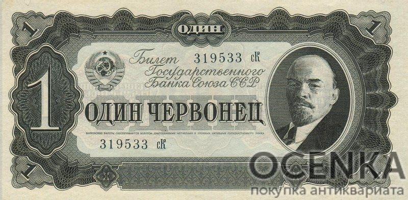 Банкнота 1 червонец 1937 года