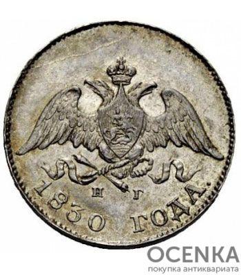 10 копеек 1830 года Николай 1 - 1