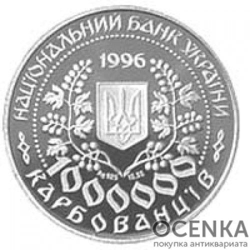 1 миллион карбованцев 1996 год Леся Украинка - 1