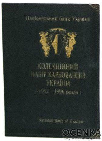 Коллекционный набор купоно-карбованцев 1992-1996 годов