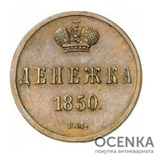 Медная монета Денежка Николая 1 - 1