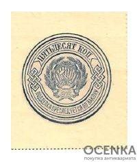 Банкнота (Рисунок Монеты) РСФСР 50 копеек 1923 года - 1