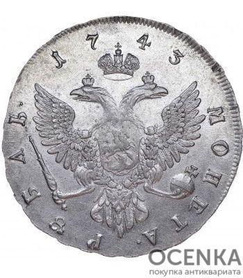 1 рубль 1743 года Елизавета Петровна