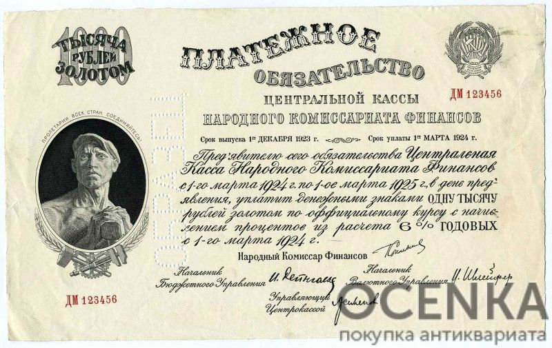 Банкнота РСФСР 1000 рублей 1923 года