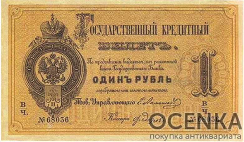 Банкнота (Билет) 1 рубль 1866-1886 годов