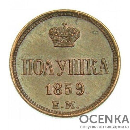Медная монета Полушка Александра 2 - 1