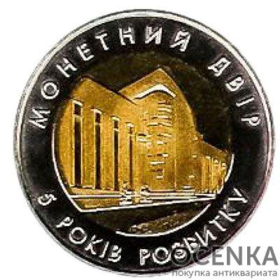 Медаль 5 лет Монетному двору НБУ 2003 год