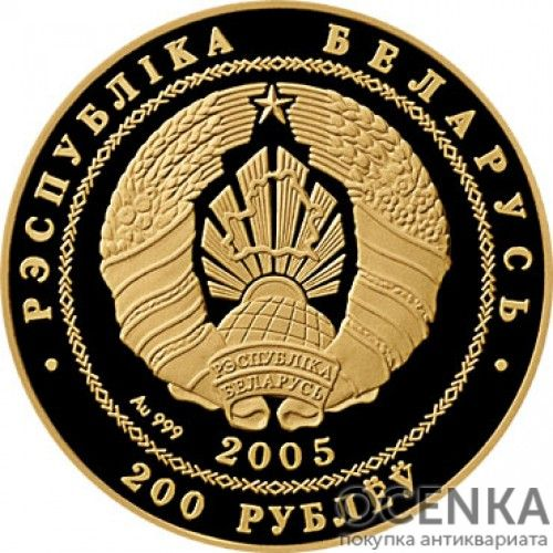 Золотая монета 200 рублей Белоруссии - 4