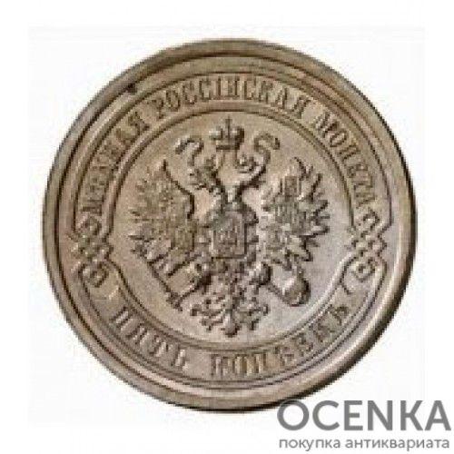 Медная монета 5 копеек Александра 2 - 6